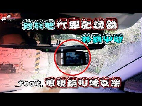 不怕三寶從右邊突襲!! 終於可以錄到兩側行車影像!!  Levorg後視鏡扣環支架~~