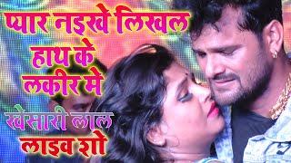 खूब रोये खेसारीलाल यादव देखिये   #Khesari Lal Yadav Super hit #SAD_SONGS_2020