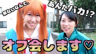 アスカ声優の宮村優子さんとオフ会します☆ 宮村優子 検索動画 3