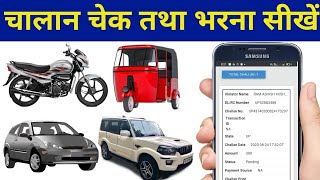 How to Pay Challan Online - challan kaise bhare online 2020