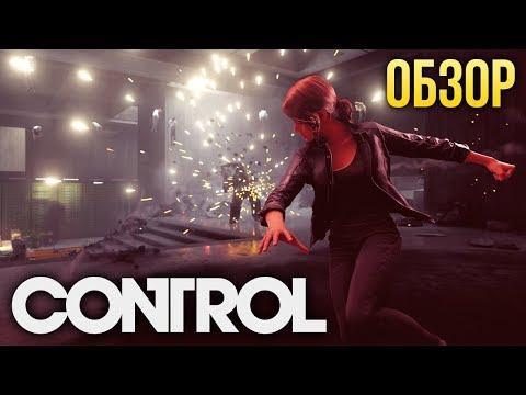 Control – Дважды