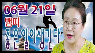 2020년 06월 21일 오늘의 운세 뱀띠 용기 낸다면 좋은 일이 생긴다 수미산당 구슬보살  010-6622…