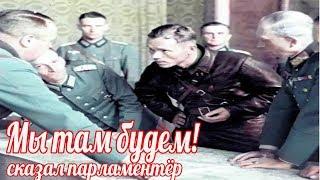 """Русский на переговорах ткнул пальцем в нашу карту, показал на Берлин и сказал:""""Мы там будем !!"""