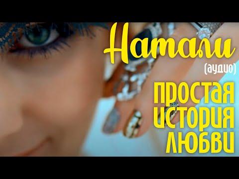 Клип Натали - Простая история любви