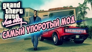 САМЫЙ УПОРОТЫЙ МОД GTA VICE CITY!!! ВАСЯ ГОРОД #1
