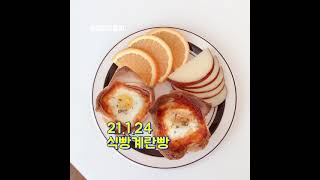 Sunday egg toast 일요일 아침 식빵계란빵으…