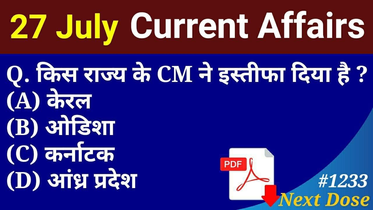 Next Dose 1233 | 27 July 2021 Current Affairs | Daily Current Affairs | Current Affairs In Hindi