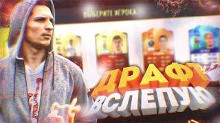 ФУТБОЛЬНЫЙ ДРАФТ ВСЛЕПУЮ 2 | FIFA 17