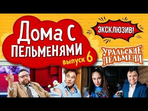Уральские Пельмени - Эксклюзив #6 | Дома с пельменями