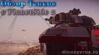 Обзор Танков ТР, НК и Вану в PlanetSide 2