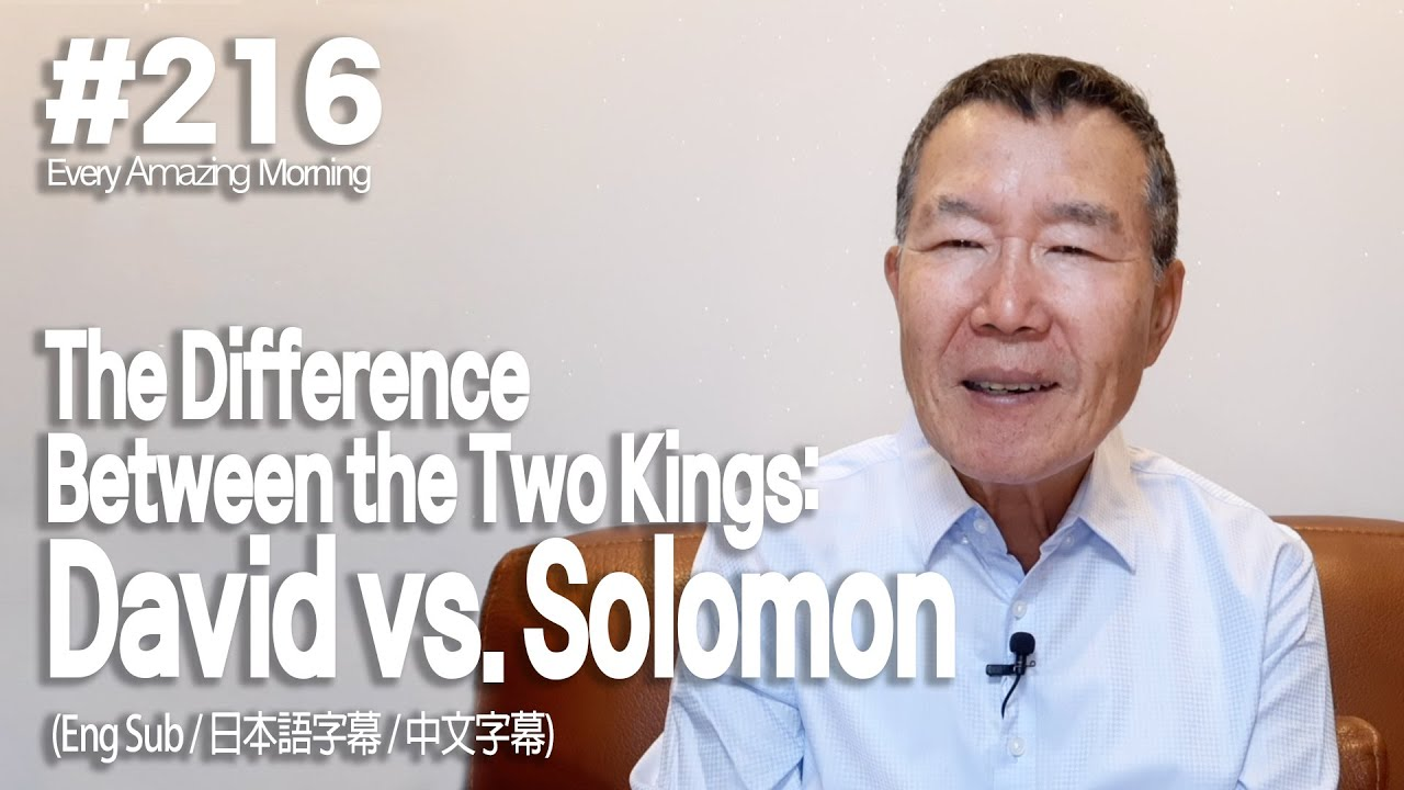 [Every Amazing Morning #216] The Difference Between the Two Kings: David vs. Solomon