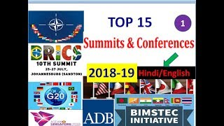 Top 15 Summits and Conferences 2018-19 in Hindi (Railway/SSC/Bank/TET/Govt.Exam)