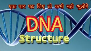 Dna structure in hindi