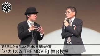 2012年9月17日(月・祝) 第5回したコメ 特別招待作品『バカリズム THE ...