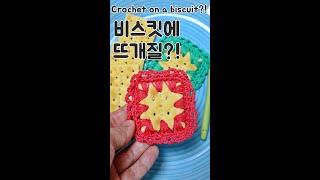 비스킷에 뜨개질?! _ knit on a biscuit…