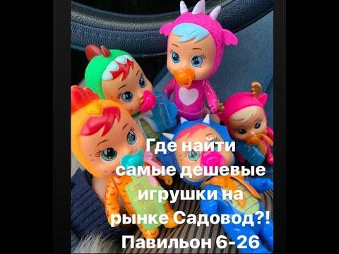 Где найти самые дешевые игрушки на на рынке Садовод ?!