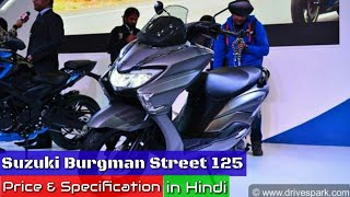 2018 Suzuki Burgman  Street 125cc Price & Specification (explained in Hindi)