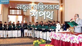 Gambar cover নতুন মন্ত্রিসভার শপথ   Oath Taking Ceremony of New Cabinet in Bangladesh   Sarabangla Exclusive