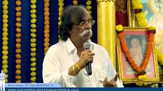 Sadguru Shree Aniruddha Pitruvachan (Part 1) - 11 July 2019
