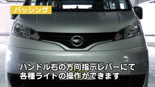 NV200バネットのご利用方法(全編)/動画で見るタイムズカー