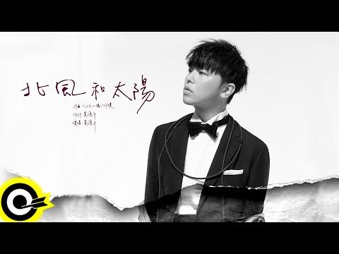 黃鴻升 Alien Huang【北風和太陽 The North Wind And The Sun】三立偶像劇「浮士德的微笑」插曲 Official Lyric Video