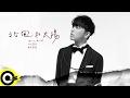 黃鴻升 alien huang 北風和太陽 the north wind and the sun 三立偶像劇 浮士德的微笑 插曲 official lyric video mp3