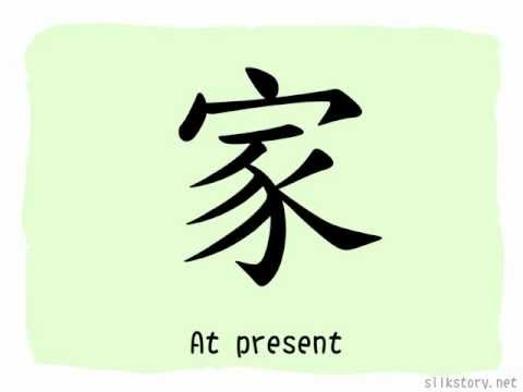 The Story Of Chinese Character Youtube