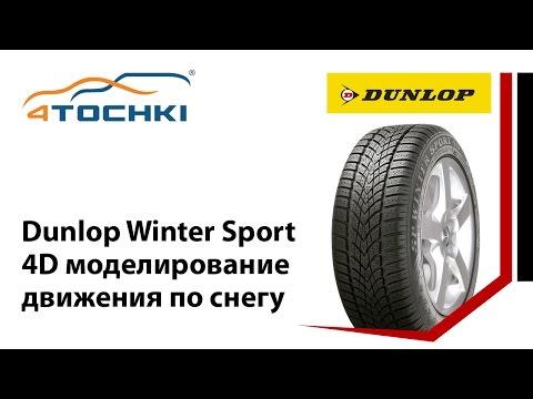 Dunlop Winter Sport 4D моделирование движения по снегу