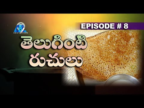TELUGINTI RUCHULU || How to make easy || INSTANT RAVVA DOSA || EPISODE # 8 || Food recipes | Cbc9