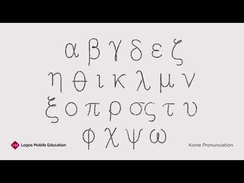 Greek Alphabet: Koine Pronunciation