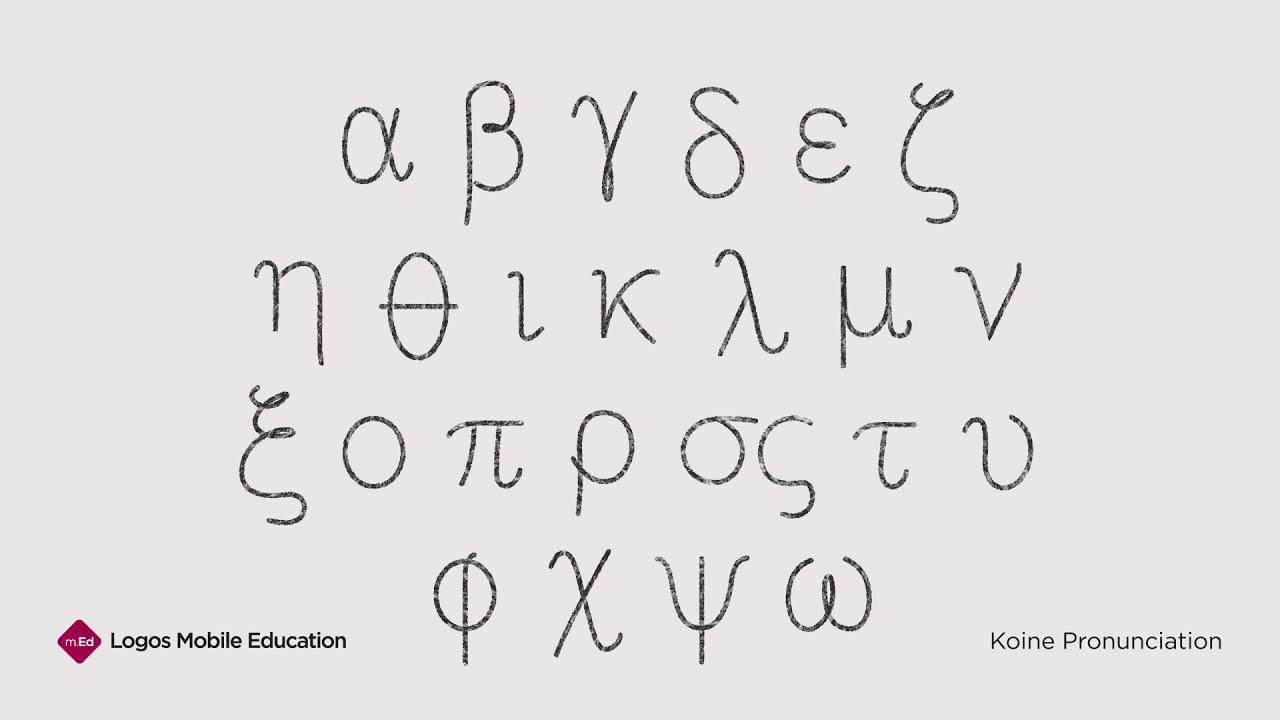Greek Alphabet Song: Koine Pronunciation | Logos Bible Software