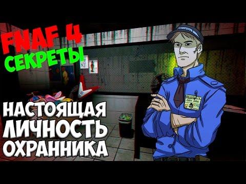 Five Nights At Freddys 1-4 - НАСТОЯЩАЯ ЛИЧНОСТЬ ОХРАННИКА! - 5 ночей у Фредди