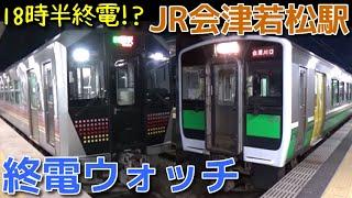 終電ウォッチ☆JR会津若松駅 磐越西線・只見線・会津鉄道の最終電車!