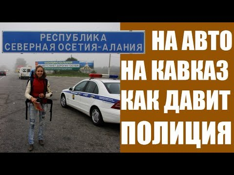 Дорога на Кавказ - Волгоград, Элиста, Владикавказ, Ингушетия, полиция, гаи, взятки. Rukzak
