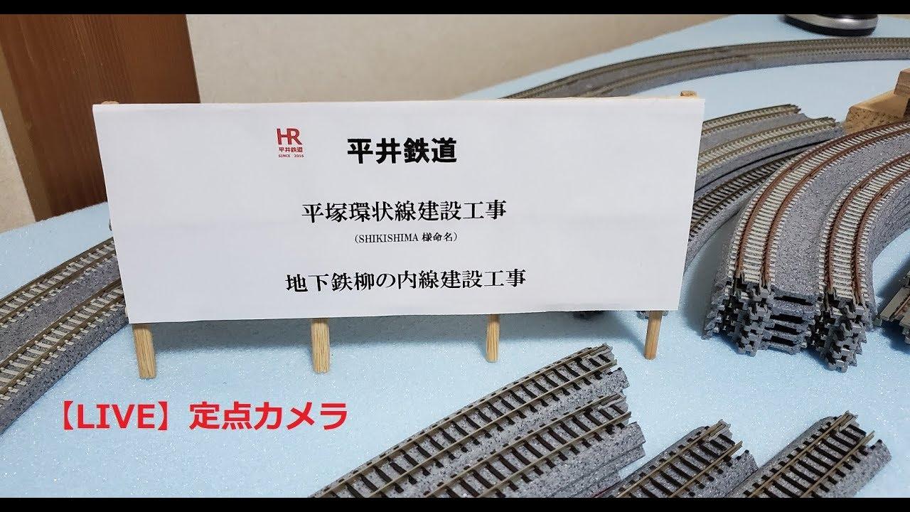 【LIVE】定点カメラ 新レイアウトの製作進捗状況 17:30~18:30 7/3