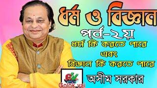 ধর্ম ও বিজ্ঞান || পর্ব 2|| ধর্ম কি পারে||dharmo and bigyan 2nd part ||asim sarkar || 2020 kobigan ||