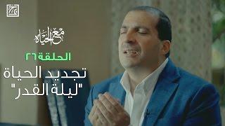 بالفيديو.. عمرو خالد: ليلة القدر نافذة للحياة وليس إلى الآخرة فقط