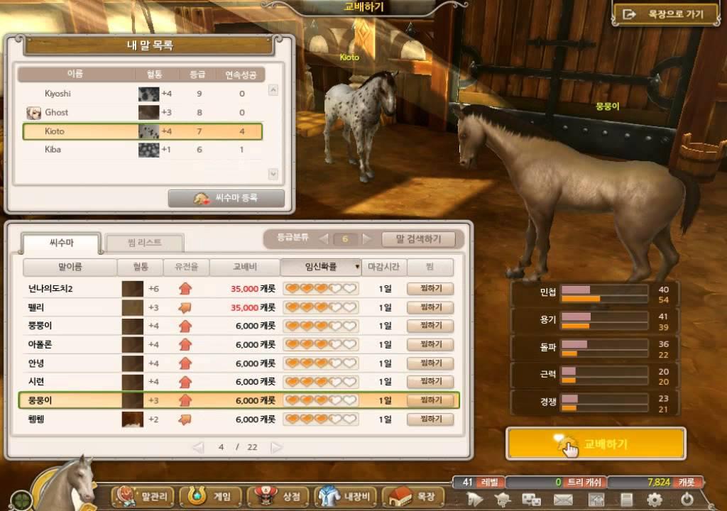 Breeding) Alicia online racing game - YouTube