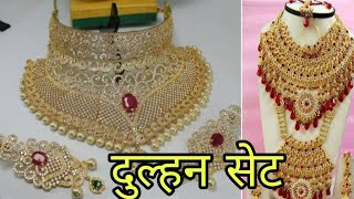 दुल्हन सेट ज्वेलरी | Necklace, Diamond Set Imitation Jewellery Market Sadar Bazar Delhi