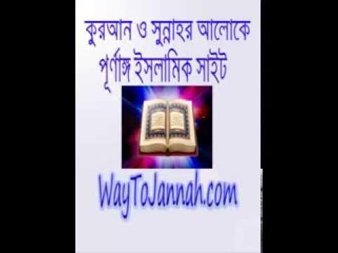 Sahih and Joif Sunan Abu Daud Bangla