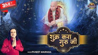 शुक्र करा गुरूजी ! Shukar Kara Guruji ! Original Guruji Track ! Puneet Khura ! Taranhar