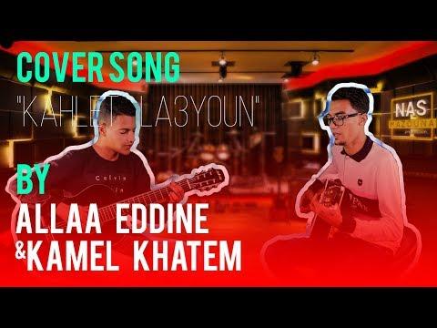 Cover of the Week - Kahlet La3youn - Allaa Eddine & Kamel Khatem