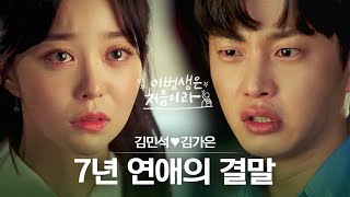 (ENG/SPA/IND) [#BecauseThisisMyFirstLife] Kim Min Seok♥Kim Ga Eun Compilation! #Official_Cut #Diggle