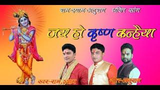 Video जय हो कृष्ण कन्हैया Jay Ho Krishna Kanhiya . Singer-Ram,Shyam.[Ram,Shyam,Anurag] download MP3, 3GP, MP4, WEBM, AVI, FLV Juni 2018