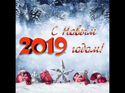 С Наступающим Новым Годом!)))