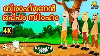 Malayalam Story for Children | ബ്രാഹ്മണൻ ഒപ്പം സിംഹം | Malayalam Fairy Tales | Koo Koo TV Malayalam