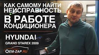 лайфхак по диагностике кондиционера Hyundai Grand Starex