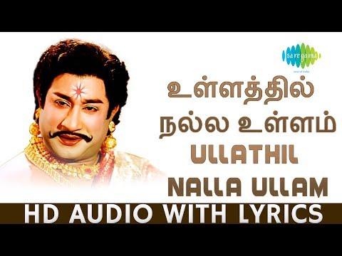 Ullathil Nalla Ullam with Lyrics | Sivaji Ganesan | Seerkazhi Govindarajan | Karnan | Tamil |HD Song