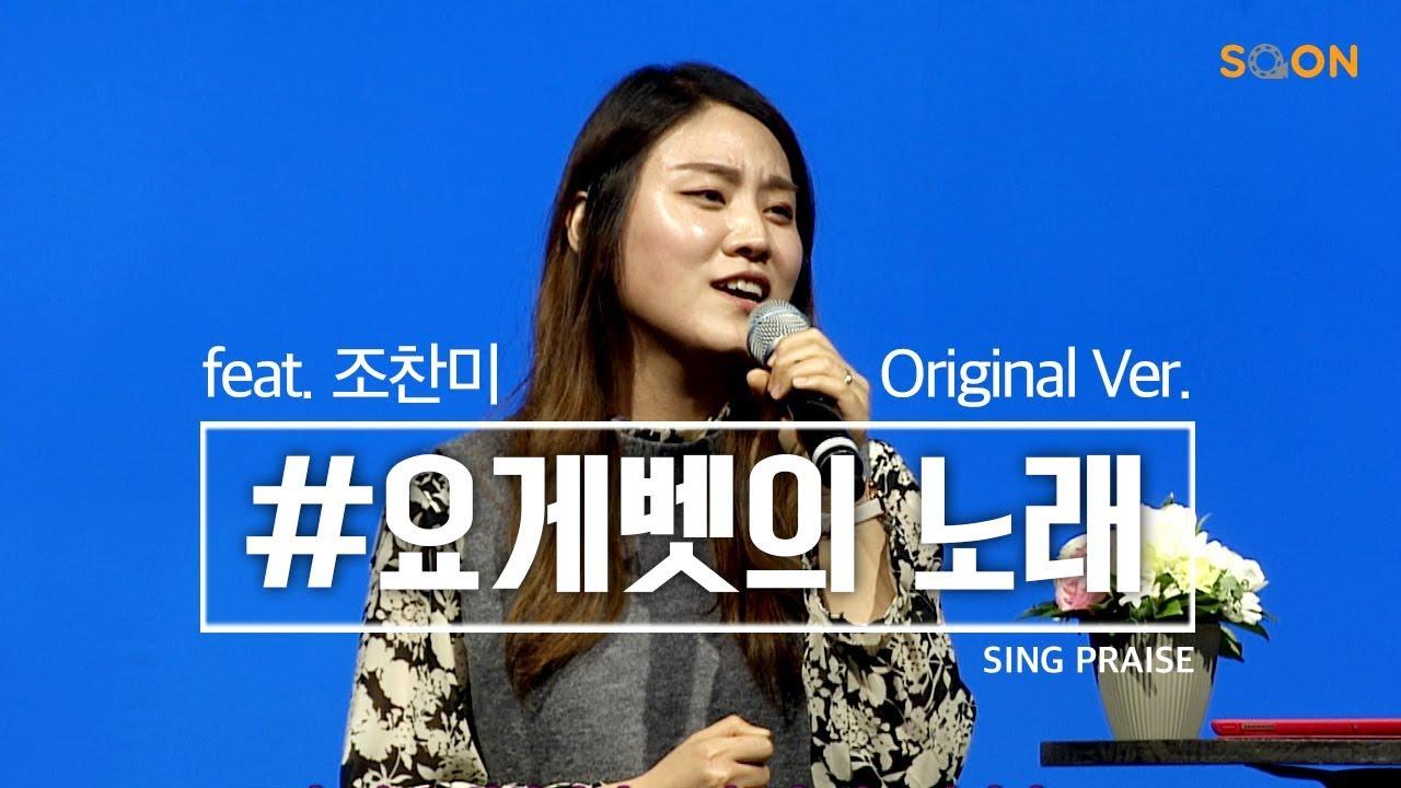 요게벳의 노래 - 조찬미 (Jochebed's Song - Jo Chan Mi) @ CGNTV SOON 컬처클립