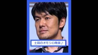土田晃之が膀胱がんになった元ボクシング世界王者の竹原慎二に同世代と...